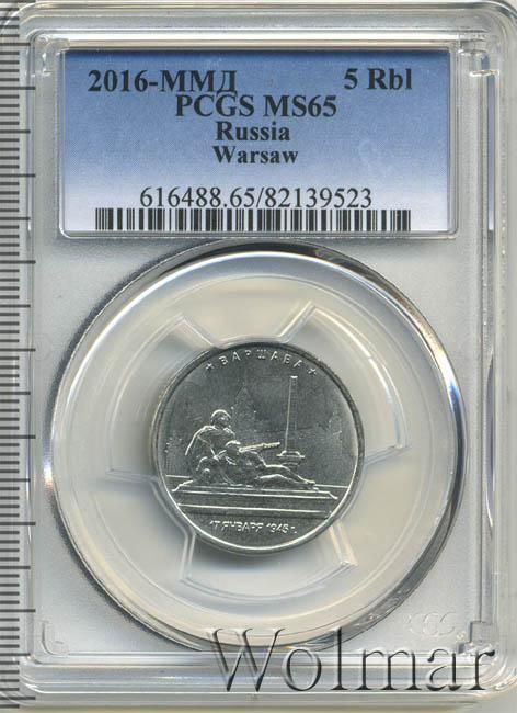 Стоимость монеты 5 рублей варшава весь каталог 2 евро