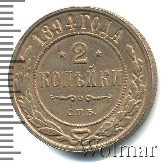 2 копейки 1894 цена отношений