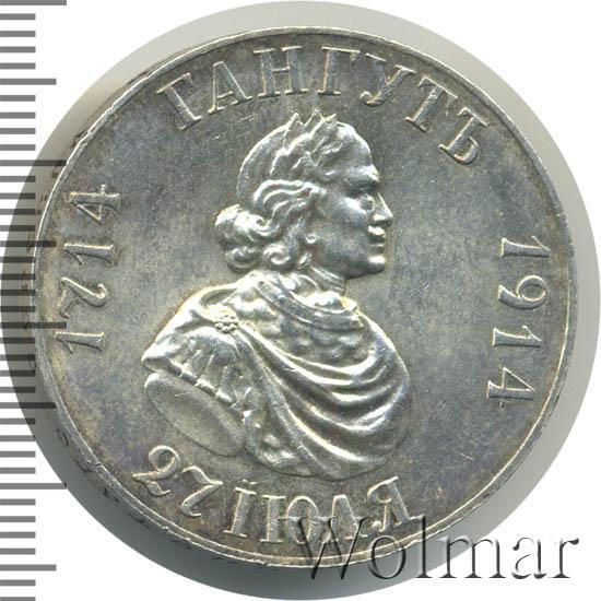 Гангутский рубль купить стоимость старых монет каталог ссср