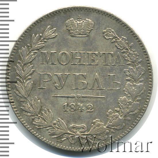 Рубль 1842 года цена собиратель открыток