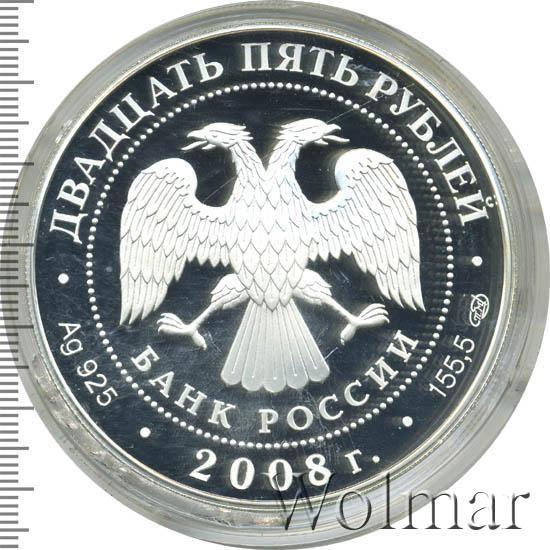 Купить монету25 рублей190 лет гоззнаку бетанкур 5 коп 2004 украины цена