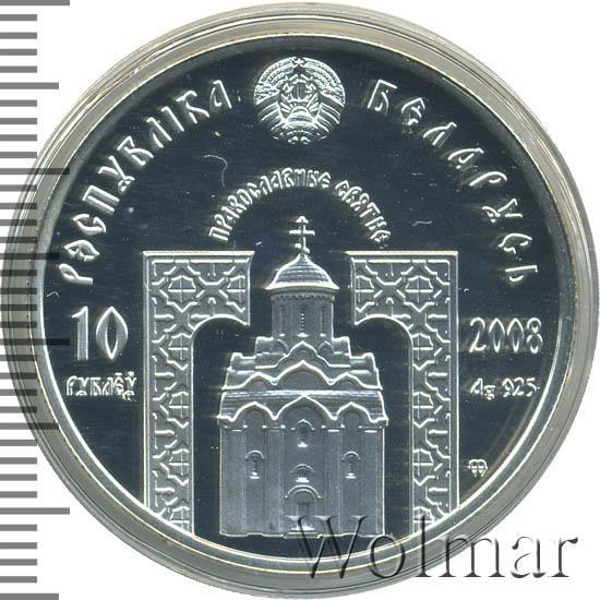 Сколько стоит монета великомученик пантелеймон 2008г 10 руб юкоинс