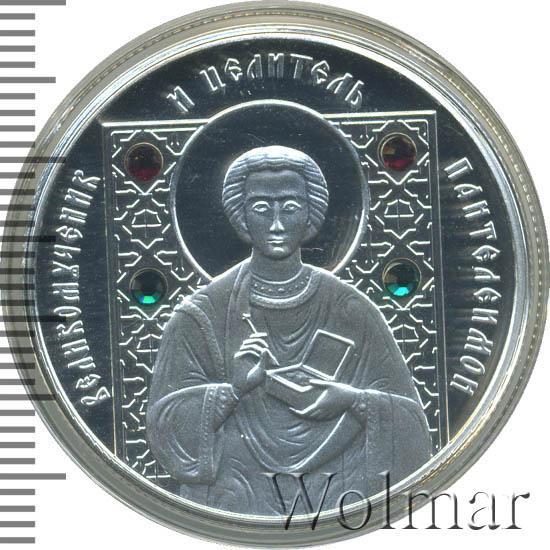 Стоимость монеты 10 рублей 2008 года серебро пантелеймон реформа витте 1897