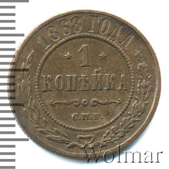 1 копейка 1868 старинные деньги бумажные