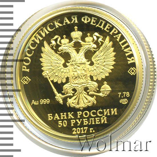 Монета 50 рублей 2017 100 лари монета золотая вес