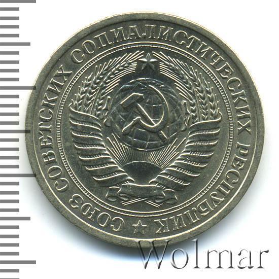 1 рубль 1974 года цена коллекционеры в казани адресы