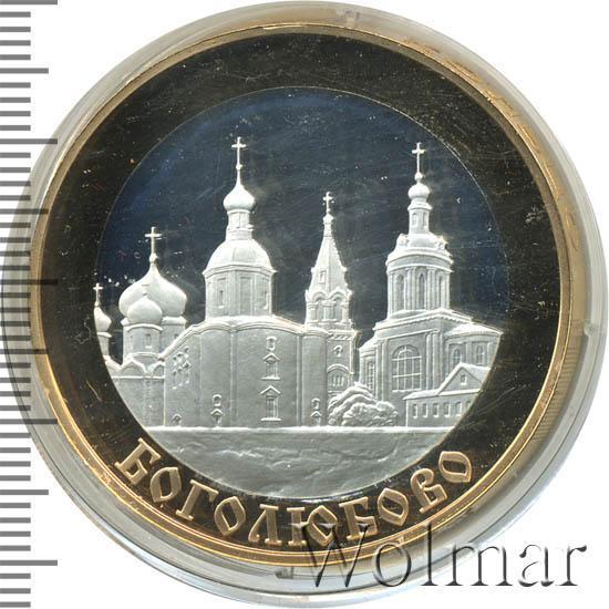 Юбилейные монеты 5 рублей боголюбово купить обиходные монеты
