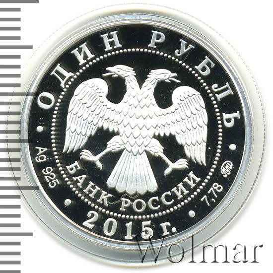 1 рубль мчс россии купить евро стоимость