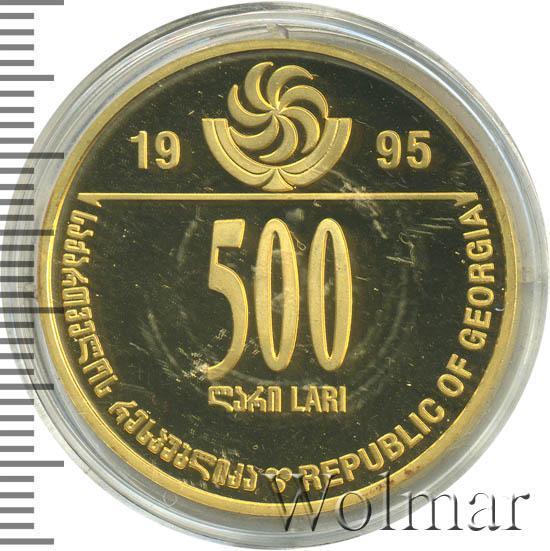 500 лари 1995 года 50 летию победы купить пряжка коммерческое училище
