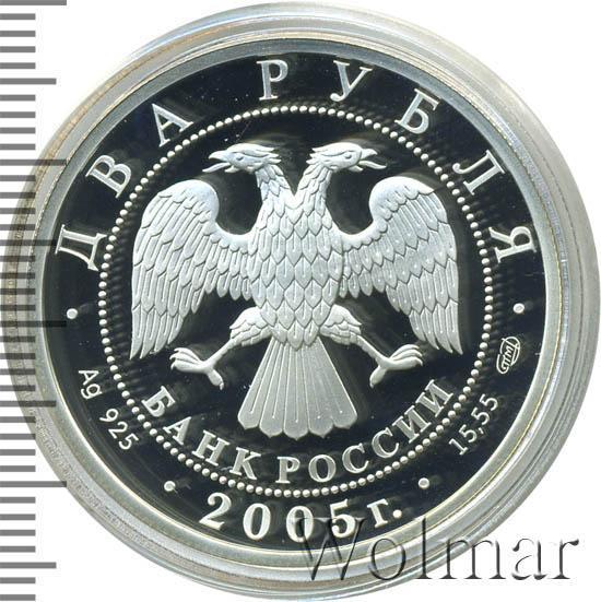 2 рубля 2000 года тула цена