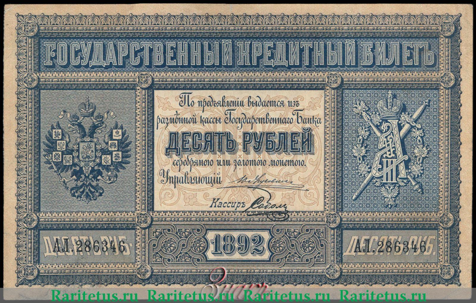 Кредитный билет 7 букв 2 злотых польша юбилейные